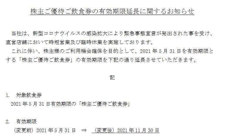 【株主優待】大庄 (9979)の優待食事券の有効期限延長!2021年5月31日→2021年11月30日へ!