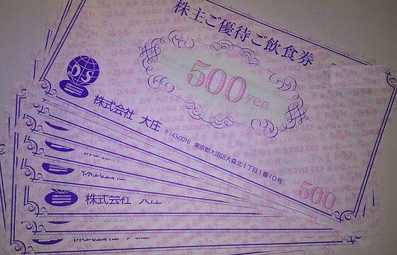 【株主優待】大庄 (9979)の2021年2月権利優待が到着!食事券は、庄や、日本海庄や、大庄水産などで使えます!