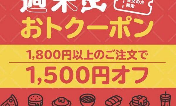 【節約】【お得】出前館で初めてご注文された方限定!クーポンコード入力で1,500円オフクーポンプレゼント! 5/16まで!ピザ半額祭りも実施中!