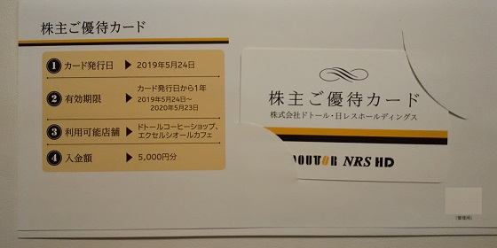 【株主優待】ドトール・日レスホールディングス (3087)! 年1回「ドトールコーヒーショップ」、「エクセルシオール カフェ」でつかえる優待カードがもらえる!