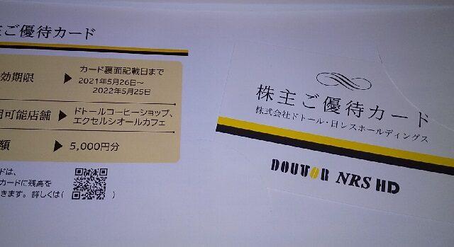 【株主優待】ドトール・日レスホールディングス (3087)の2021年2月権利優待カードが到着!「ドトール」や「エクセルシオール カフェ」などで使えます!