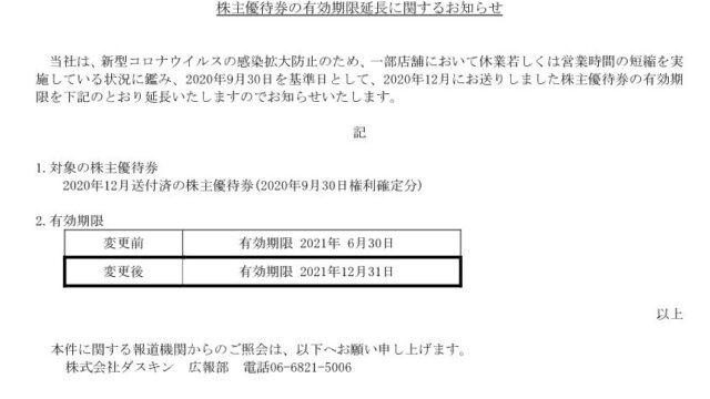 【株主優待】ダスキン (4665)!優待の有効期限延長!!2021年6月30日 →2021年12月31日に!