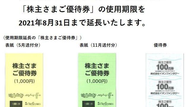 【株主優待】イオンファンタジー (4343)の優待券有効期限延長!2021年5月31日→2021年8月31日へ!優待券は、モーリーファンタジーやOYUGIWAなどで使える!