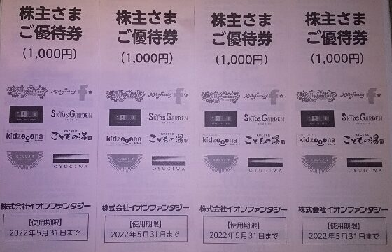 【株主優待】イオンファンタジー (4343)の2021年2月権利優待が到着!優待券は、モーリーファンタジーやOYUGIWAなどで使える!