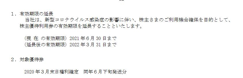 【株主優待】エフ・ジェー・ネクスト (8935)の株主優待有効期限延長! 2021年6月30日→2022年3月31日へ!