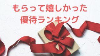 【株主優待】フジオフードグループ本社(2752)の優待カタログでもらって嬉しかったランキング!(2021年度版)