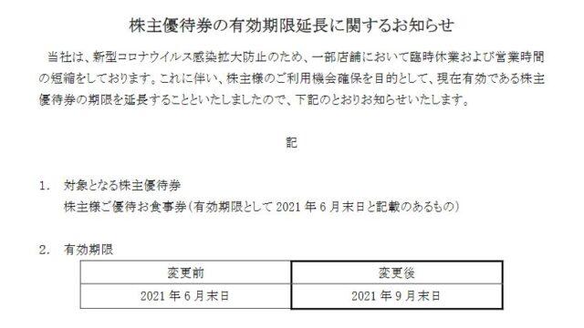 【株主優待】フジオフードグループ本社(2752)の優待食事券 期限延長!2021年6月30日→2021年9月30日に!