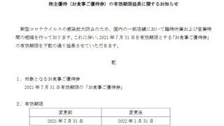 【株主優待】ギフト (9279)の優待券 期限延長!2021年7月31日→2022年1月31日へ!優待食事券は、町田商店、豚山などで使えます!