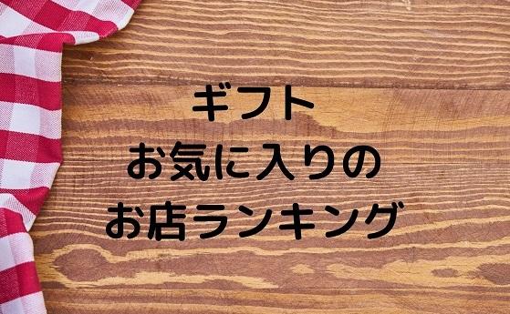 【優待ご飯】町田商店、豚山などを展開するギフト (9279)の優待ご飯で行ったお店ランキング!(2021年度版)