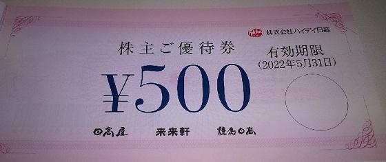 【株主優待】ハイデイ日高 (7611)の2021年2月権利優待が到着!食事券は日高屋、来来軒、神寄などで使えます!お米券とも交換可能!