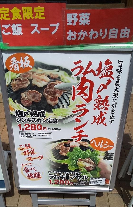 【優待ご飯】一家ダイニングプロジェクト (9266)の「大衆ジンギスカン酒場 ラムちゃん」で「塩〆熟成ジンギスカン定食」を食べてきました♪