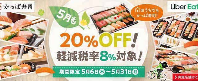 【節約】Uber Eatsでかっぱ寿司を注文すると20%オフに!!
