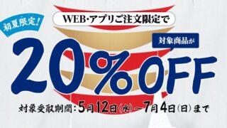 【節約】【お得】かっぱ寿司でテイクアウト 対象商品が20% OFF!!クーポン不要! 2021年7月4日まで!