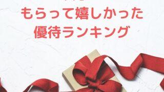 【株主優待】KDDI(9433)、沖縄セルラー電話 (9436)の優待カタログでもらって嬉しかった商品ランキング!!(2020年度版)