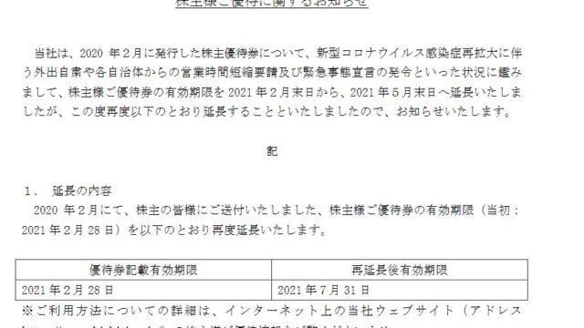 【株主優待】きちりホールディングス (3082)の2019年12月権利分優待期限、再延長! 2021年2月末→7末へ!