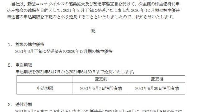 【株主優待】マブチモーター (6592)の優待申し込み期限延長!!2021年5月7日消印有効→2022年6月30日消印有効に!