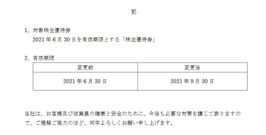 【株主優待】松屋フーズホールディングス (9887)の優待券期限延長!2021年6月30日→2021年9月30日に!