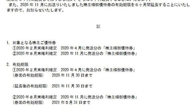 【株主優待】ミニストップ (9946)の株主優待有効期限延長! 2021年5月31日→2021年11月30日へ!