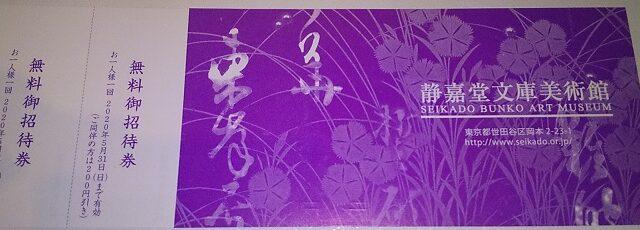 【株主優待】三菱商事 (8058)! 1株以上保有で卓上カレンダー、美術館入場券など隠れ優待がもらえる!高配当で有名な総合商社です!