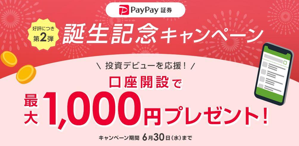 【資産運用】PayPay証券! 1,000円から株主になれる!無料口座開設で最大1,000円プレゼント!