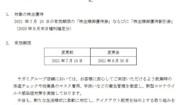 【株主優待】サガミホールディングス (9900)の株主優待有効期限延長! 2021年7月10日→2021年9月30日へ!