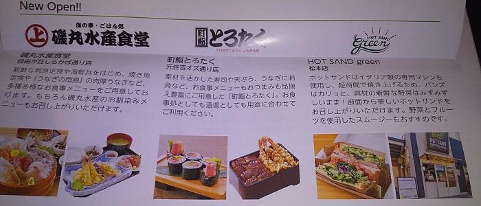 【株主優待】SFPホールディングス (3198)の2021年2月権利優待が到着!磯丸水産や鳥良商店などで使えます!