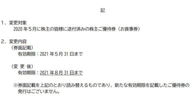 【株主優待】エスエルディー (3223)の株主優待有効期限延長! 2021年5月31日→2021年8月31日へ!