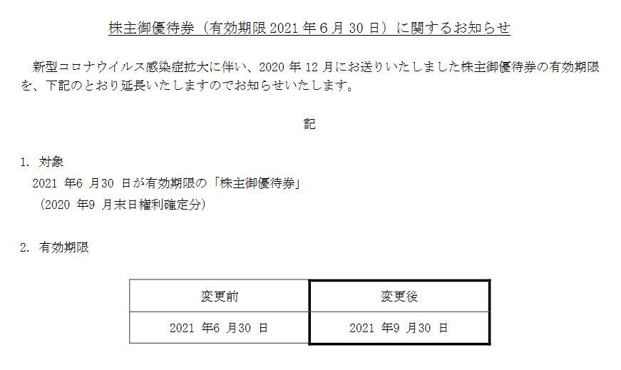 【株主優待】SRSホールディングス (8163)の株主優待有効期限延長! 2021年6月30日→2021年9月30日へ!