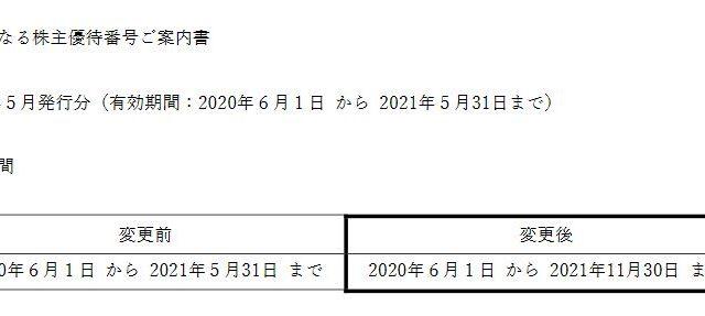 【株主優待】スターフライヤー (9206)優待券有効期限延長!2021年5月31日→2021年11月30日 に!
