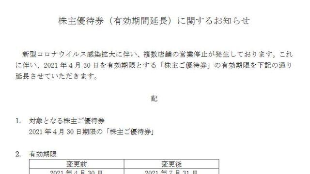【株主優待】タカキュー (8166)の優待有効期限延長!!2021年4月30日→2021年7月31日に!