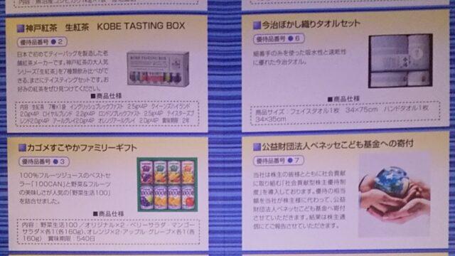 【株主優待】東京個別指導学院 (4745)の2021年2月権利 優待カタログが到着!図書カードやジュース、タオルなどが選べます♪