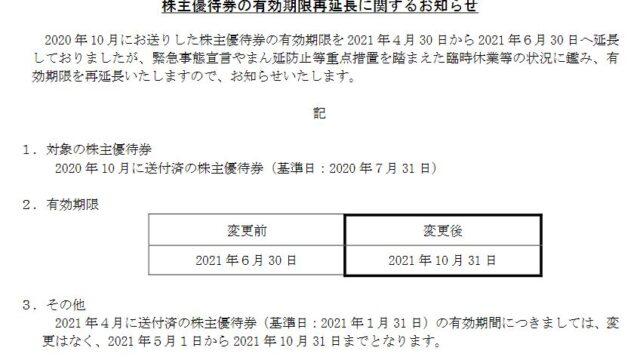 【株主優待】鳥貴族ホールディングス(3193)!優待の有効期限、再延長!!2021年4月30日→2021年10月31日に!