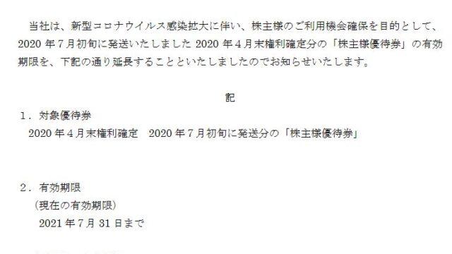 【株主優待】東和フードサービス (3329)の優待期限延長!2021年7月31日→2021年10月31日に!優待券は「ぱすたかん」、「ダッキーダック」などで使えます!