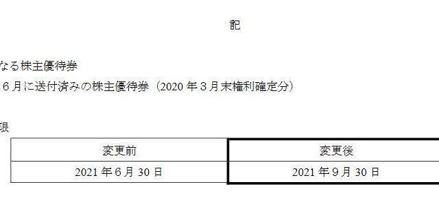 【株主優待】WDI (3068)の株主優待有効期限延長! 2021年6月30日→2021年9月30日へ!