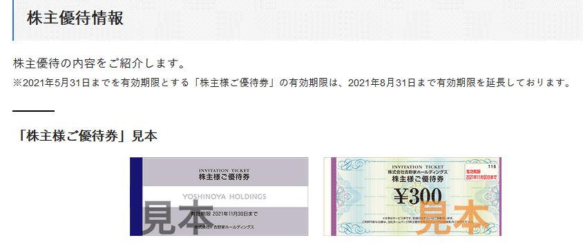 【株主優待】吉野家ホールディングス (9861)の株主優待有効期限延長! 2021年5月31日→2021年8月31日へ!