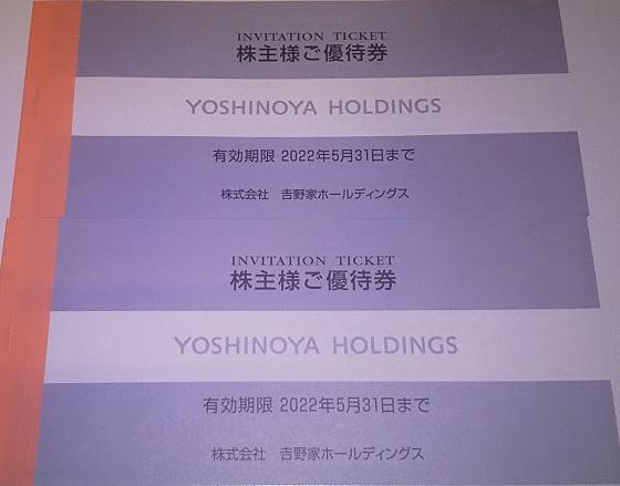 【株主優待】吉野家ホールディングス (9861)の2021年2月権利の株主優待が到着!!吉野家、はなまるうどん、カレーうどんの千吉などで使えます!冷凍の牛丼などと交換可能!