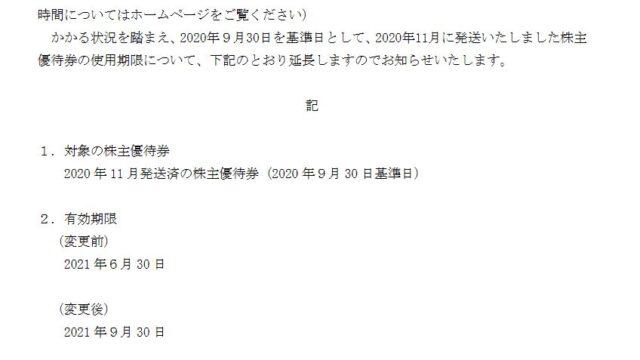 【株主優待】ヨシックス (3221)の優待期限延長!2021年6月30日→2021年9月30日へ!