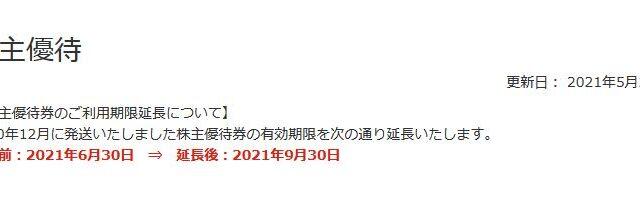 【株主優待】ゼンショーホールディングス (7550)の優待期限延長!2021年6月30日→2021年9月30日に!!