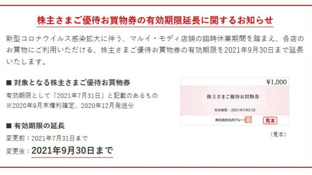【株主優待】丸井グループ (8252)優待お買物券の有効期限延長!2021年7月31日→2021年9月30日 に!