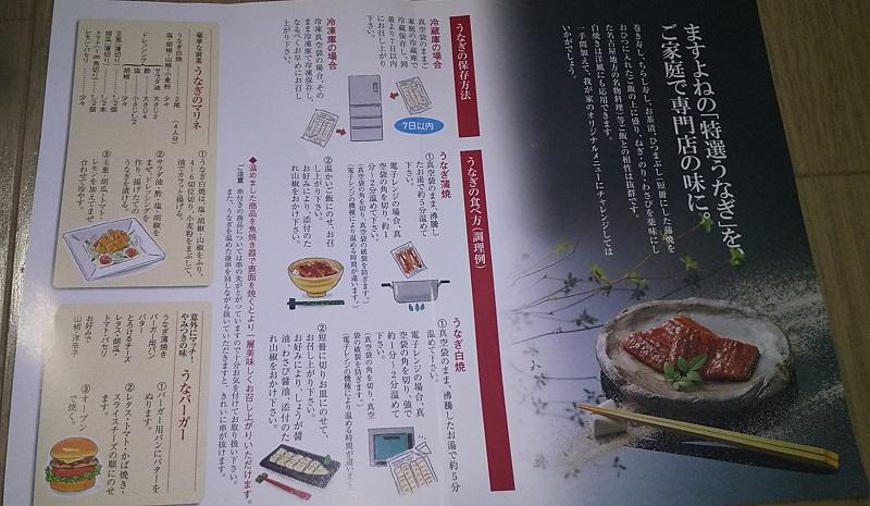 【株主優待】KDDI(9433)から2021年3月権利の優待カタログで選んだ「数量限定 うなぎの蒲焼」が到着!