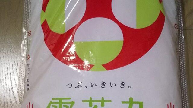 【株主優待】KDDI(9433)から2021年3月権利の優待カタログで選んだ「山形県産 雪若丸(ゆきわかまる) 5kg」が到着!