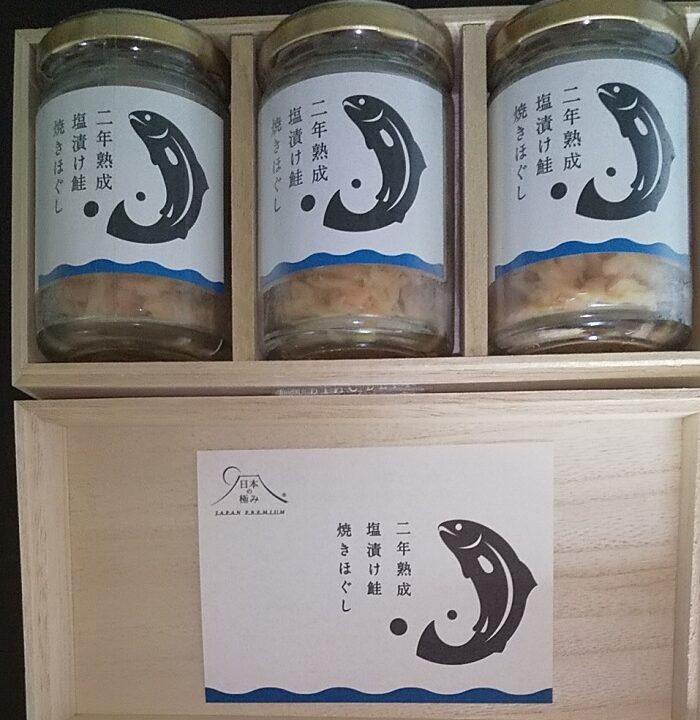 【株主優待】KDDI(9433)から2021年3月権利の優待カタログで選んだ「二年熟成塩漬け鮭焼きほぐし」が到着!