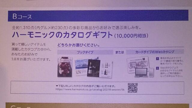 【株主優待】イオンモール (8905)から2021年2月権利分のカタログが到着しました! イオンギフトカードやカタログギフトなどと交換できます!