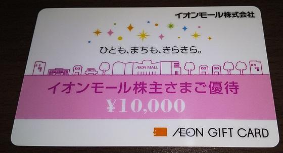 【株主優待】イオンモール (8905)から2021年2月権利分のカタログで選んだ、イオンギフトカード 10,000円分が到着しました!