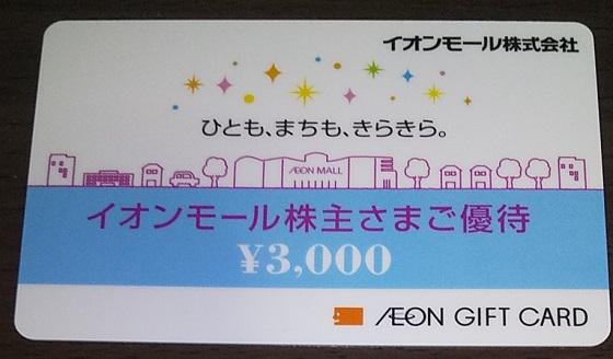 【株主優待】イオンモール (8905)から2021年2月権利分のカタログで選んだ、イオンギフトカード 3,000円分が到着しました!