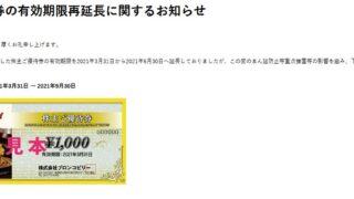 【株主優待】ブロンコビリー (3091)の優待期限 再延長!2021年3月31日 → 2021年9月30日に!