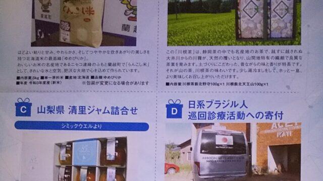 【株主優待】シミックホールディングス (2309)から2021年3月権利の優待カタログ到着!3,000円相当の地域特産品がもらえる!