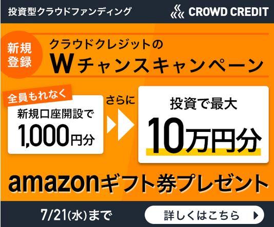 【資産運用】1万円から社会意義のある投資ができる「クラウドクレジット」!今なら無料登録でAmazonギフトプレゼント!2021年7月21日まで!