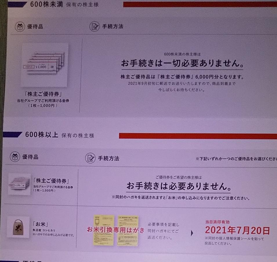 【株主優待】DDホールディングス (3073)から2021年2月権利の優待案内が到着しました!