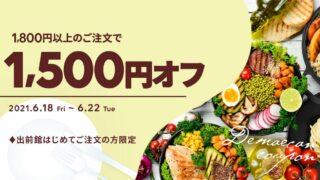 【節約】【お得】出前館で初めてご注文された方限定!クーポンコード入力で1,500円オフクーポンプレゼント! 6/22まで!ピザ半額祭りも実施中!